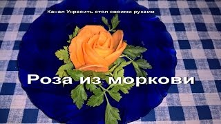 Как украсить стол.Красивая Роза из моркови/ How to decorate the table.Beautif4ul rose carrot