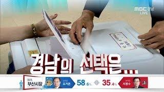 [6.13 지방선거 특집] 선택 2018 전국동시지방선거 개표방송 1부 [MBC경남 뉴스데스크] 180613