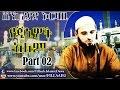Yejiniwoc Alem ~ Sheikh Riad Ouarzazi | Part 02 (Amharic)