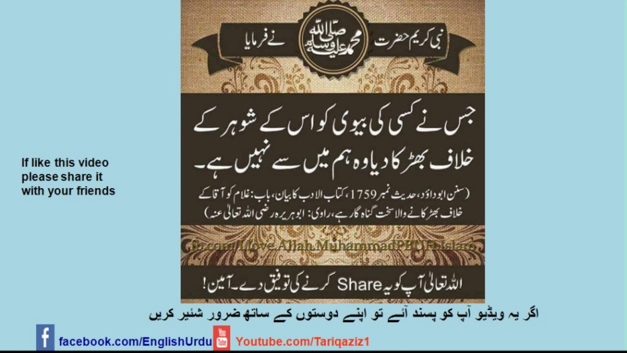 Islamic Quotes About Husband And Wife Relationship In Urdu Youtube