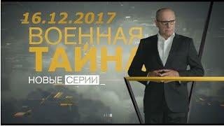 Военная тайна 16.12.2017 Часть 1
