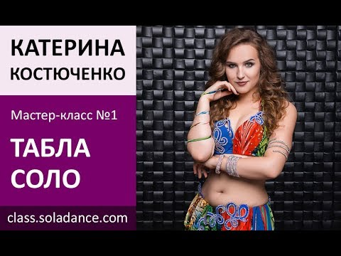 SDC Катерина Костюченко – ТАБЛА СОЛО