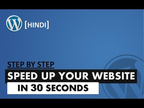Step by Step - How to Speed up WordPress Website in Hindi