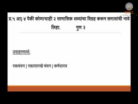 How to solve SSC board paper - Marathi Higher Language