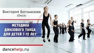Методика джазового танца для детей 7-12 лет. Виктория Богомазова, Омск