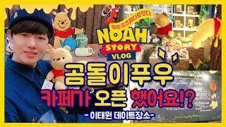 최초공개)한국에곰돌이 푸우카페 오픈!!!이태원꿀하우스가즈아~