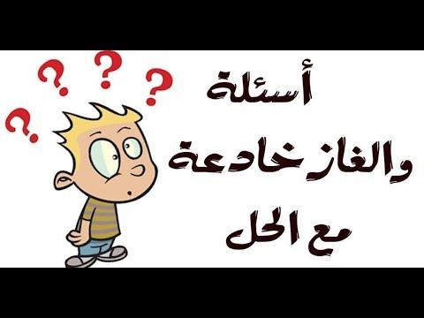 10 من أصعب الألغاز أتحداكم أن تجيبوا عنها ههههه...: أدخل وحاول