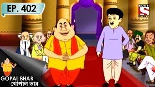 Gopal Bhar (Bangla) - গোপাল ভার (Bengali) - Ep 402 - Dhakai Maslin - 14th May, 2017