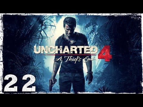 Смотреть прохождение игры [PS4] Uncharted 4. #22: Они и сюда забрались...