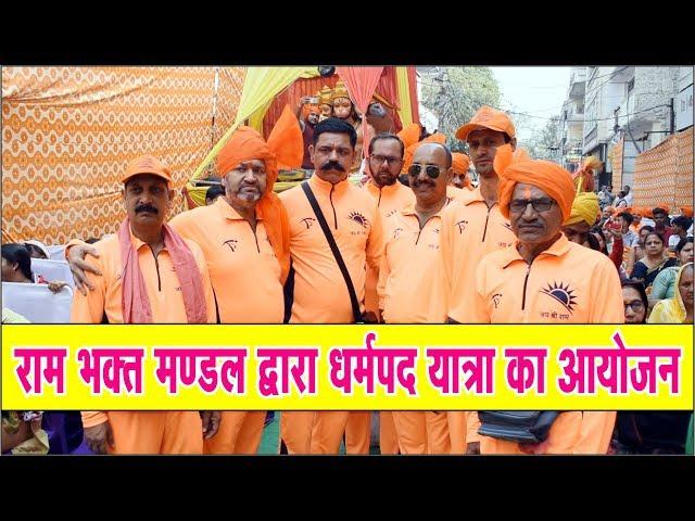#news #apnidilli राम भक्त मण्डल द्वारा मेहंदीपुर बालाजी तक धर्मपद यात्रा का आयोजन