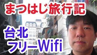 プロ作家・教育ジャーナリストの松本肇です。 2015.6.17-19に台北へ出張してきましたので、その動画をちょいちょいアップしたいと思っています。 http://prosakka.jugem.jp/