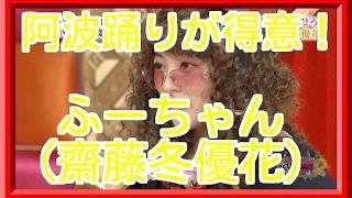 齋藤冬優花はブスかわいい!阿波踊りが得意!出身地は? 詳しくは、http...