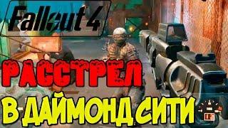 Прохождение Fallout 4. ЖЕСТЬ. Расстрел в Даймонд Сити.