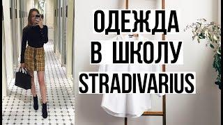 BACK TO SCHOOL   Shopping  ОДЕЖДА В ШКОЛУ из strad...