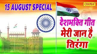 15 अगस्त स्पेशल : मेरी जान है तिरंगा | गगनदीप | देशभक्ति गीत 2019 | Deshbhakti Songs 2019