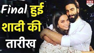 इस दिन होगी Ranveer Deepika की शादी, जानिए पूरी खबर