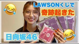 【日向坂46】LAWSONくじで奇跡が。。。 後日ミニうちわの開封もUPします!! https://www.lawson.co.jp/lab/campaign/keyakihinata/ SNSも是非フォローしてみてねん!