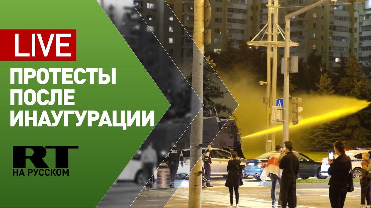 Протесты в Минске после инаугурации Лукашенко