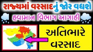 રાજયમાં વરસાદનું જોર વઘશે | હવામાન વિભાગની આગાહી | અતિભારે વરસાદ |ગુજરાતમાં સાર્વત્રિક વરસાદની આગાહી
