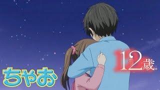 TVアニメ「12歳。~ちっちゃなムネのトキメキ~」も各種配信サービスに...