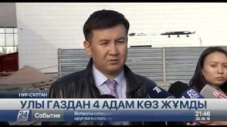 Елордада «Астана Су Арнасының» 4 қызметкері қаза тапты