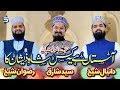 Best Manqabat 2019 - Aastan Hai Yeh Kis Shahe Zeshan Ka Marhaba Marhaba - By Studio5