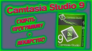 ✔✔✔Как создавать видео в программе Camtasia Studio 9   Урок 5✔✔✔ -[скачать Camtasia Studio 9]
