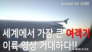 세상에서 가장 큰 여객기 A380의 인천 이륙 영상. 대한항공 A380
