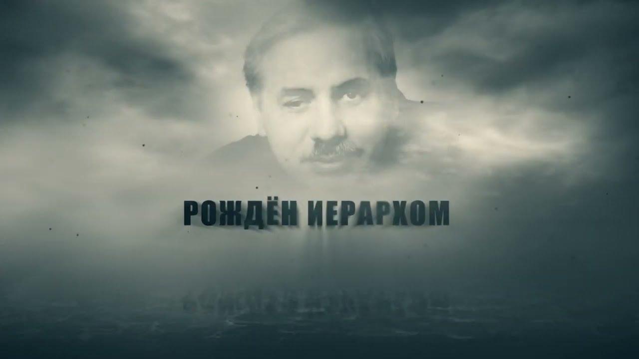К 60-летию Н.В. Левашова. Фильм «Рождён Иерархом»