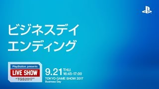 "PlayStation® presents LIVE SHOW ""TGS2017""「ビジネスデイエンディング..."