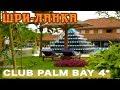 Шри-Ланка, Маравила 🌴 Отель Club Palm Bay 4*