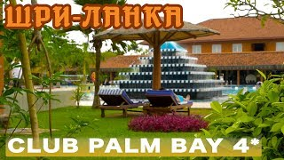 Шри-Ланка, Маравила | Отель Club Palm Bay 4*