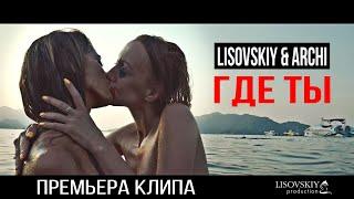 Смотреть клип Lisovskiy & Archi Ft. Kseniya - Где Ты