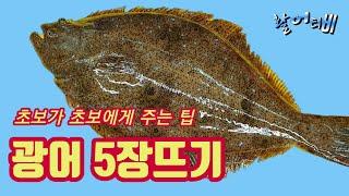 [활어티비]광어오로시 5장뜨기 회뜨기 초보 오로시 강의…