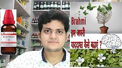 Brahmi ! Bacopa monnieri! Homeopathic medicine Brahmi ! क्या इससे याददाश्त बढ़ती है ? memory !