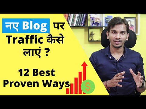 New Blog Par Traffic Kaise Laye? How to Increase Traffic on New BLOG?