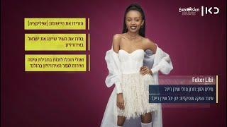 עדן אלנה - Eden Alene - Feker Libi | האם זה יהיה השיר הישראלי לאירוויזיון 2020?
