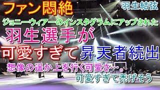 【羽生結弦選手】ファン悶絶!ジョニーウィアーのインスタグラムにアップされた羽生選手が可愛すぎて昇天者続出!!「可愛すぎて禿げそう」 #yuzuruhanyu