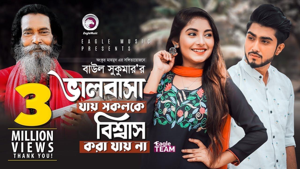 Valobasa Jay Sokolke Biswas Kora Jay Na   ভালবাসা যায় সকলকে   Baul Sukumar   Bangla New Song 2019 MV