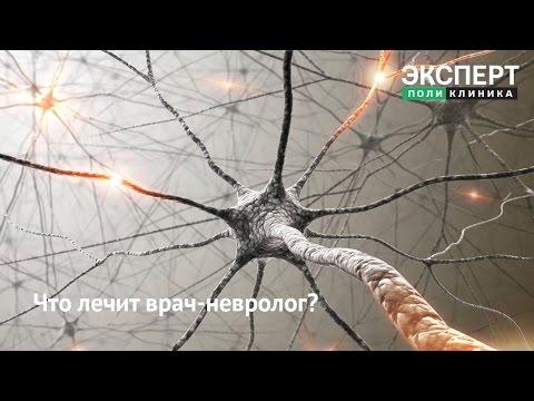 Что лечит врач-невролог?