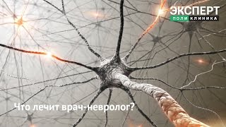 Что лечит врач-невролог?(Врач невролог ПолиКлиники ЭКСПЕРТ помогает пациентам с такими состояниями, как: частые головные боли голов..., 2016-11-01T14:15:35.000Z)