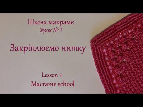 Школа в'язання макраме (урок1)/ Macrame School (lesson1)
