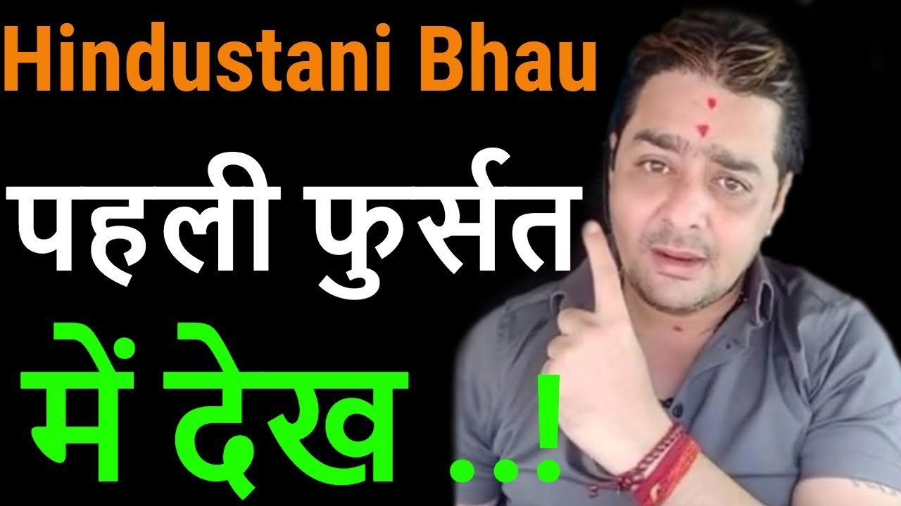 Image result for hindustani bahu