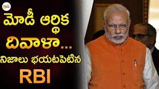 మోడీ ఆర్థిక దివాళా ... నిజాలు భయటపెటిన RBI  | ChandraBabu Naidu | Modi | #TDP | Telugu Insider