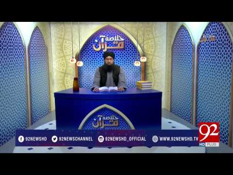 Khulasa-e-Quran
