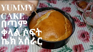 How to make soft cake  easy recipe  ethiopian food cake aserar ቀላል ኬክ አሰራር