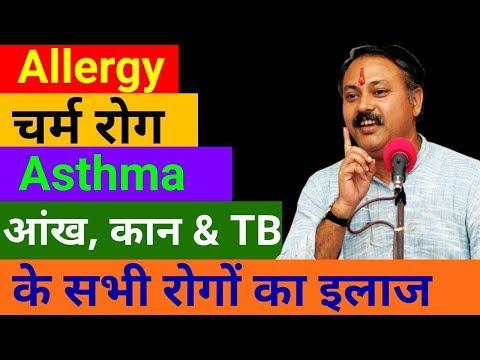 सभी प्रकार के Allergy, Skin Disease, Asthma, TB, आंख, कान रोगों का इलाज || Rajiv dixit