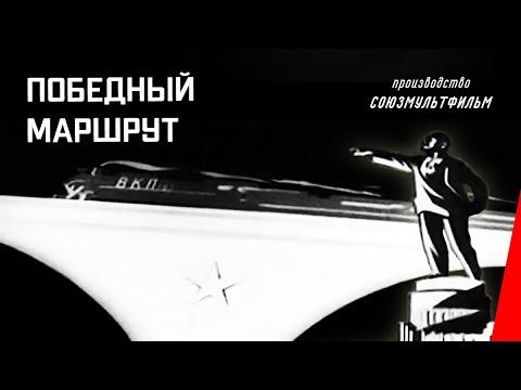 Маршрут построен (2016) тизер-трейлериз YouTube · Длительность: 58 с