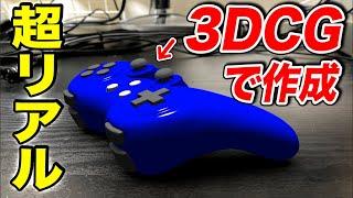 【Shade3D】3DCGで超リアルにコントローラを作ってみた【モデリング】