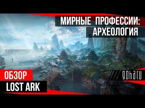 LOST ARK: МИРНЫЕ ПРОФЕССИИ (АРХЕОЛОГИЯ)